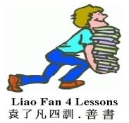 LiaoFan4Lessons
