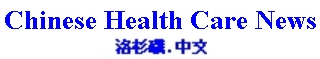 Chinese Health Care news