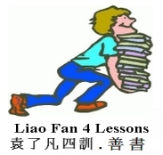 Liao Fan 4 Lessions